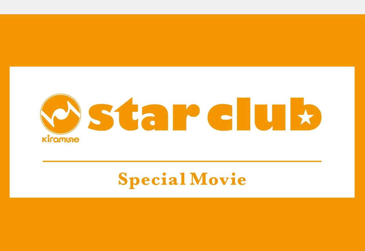 Kiramune Star Club Special Movie